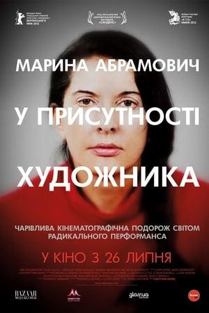 Марина Абрамович: У присутності художника
