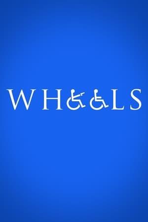 ბორბლები Wheels