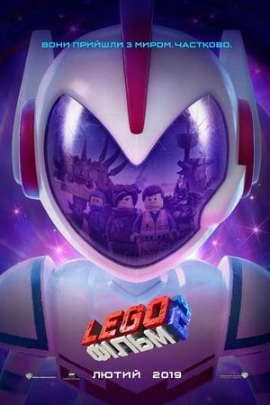 Леґо. Фільм 2