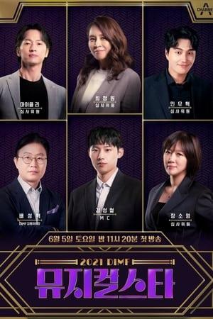 2021 DIMF 뮤지컬 스타