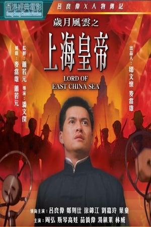 Shang Hai huang di zhi: Sui yue feng yun (1993)