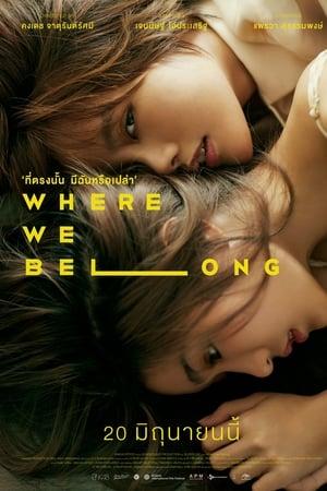Where We Belong (2019)