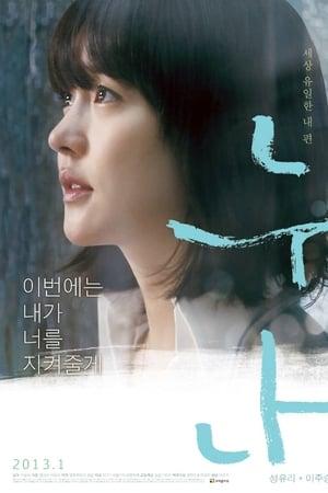 A Boy's Sister (2013)