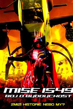 Samurai Commando Mission 1549 2005