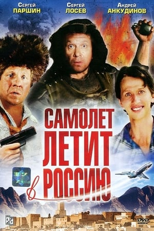 Plane's-Flying-to-Russia-(1994)