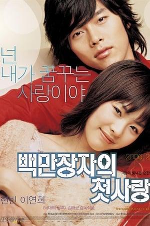 El primer amor de un millonario (2006)