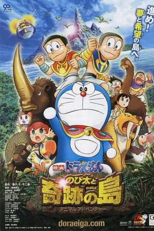 Doraemon: Nobita and the Island of Miracles - Animal Adventure