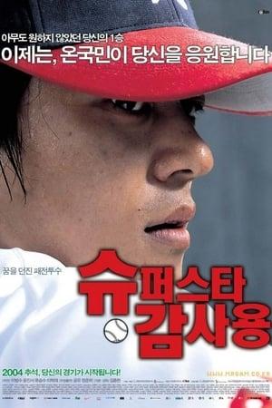 Superstar Gam Sa-Yong (2004)