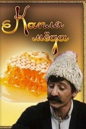 Капля мёда