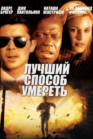 Um Jeito Melhor de Morrer (2000) Dublado Online