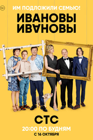 Gyvenimo išdaigos 1 Sezonas / Ивановы-Ивановы Cезон 1 (2017) online