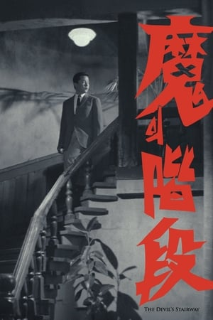 The Evil Stairs (1964)