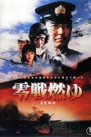 Zerosen moyu (1984)