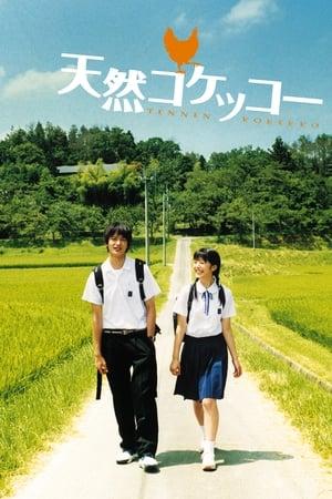 A Gentle Breeze in the Village (2007)