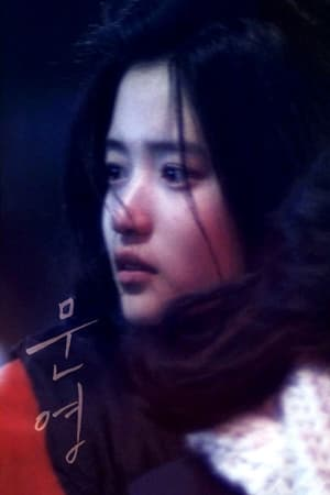 Moon Young