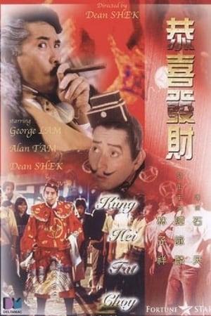 Kung Hei Fat Choy