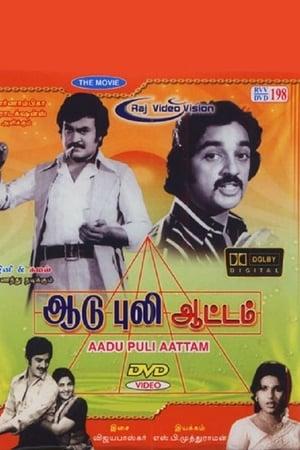 Aadu Puli Attam
