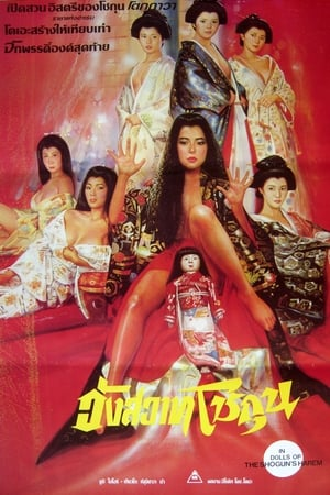 大奥十八景1986_大奥十八景 (1986) — The Movie Database (TMDb)