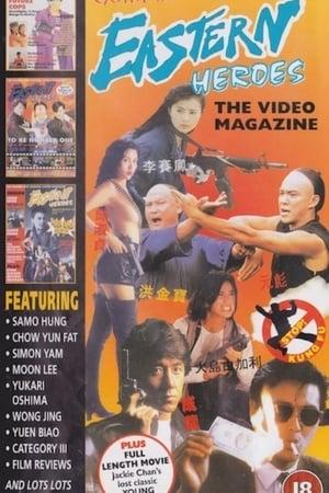 Eastern Heroes: The Video Magazine - Volume 1