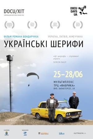 Українські шерифи