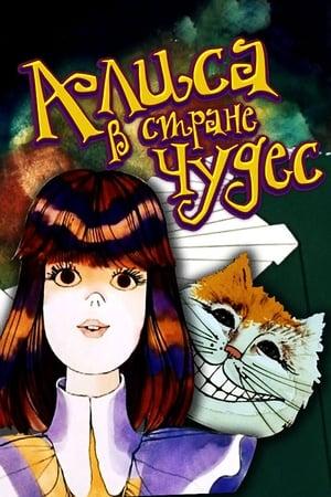 Alice-in-Wonderland-(1981)