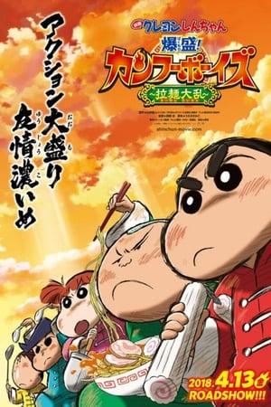 Crayon Shin-chan: Burst Serving! Kung Fu Boys – Ramen Rebellion (2018)