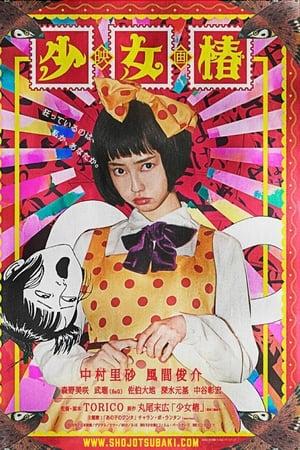 Shôjo tsubaki (2016)