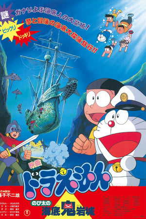 Doraemon: Nobita and the Castle of the Undersea Devil