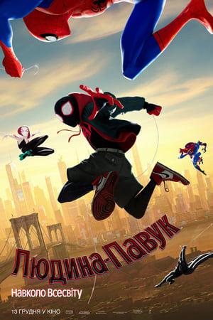 Людина-павук: Навколо всесвіту