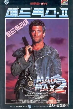매드 맥스 2: 로드 워리어
