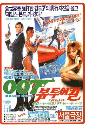007 뷰 투 어 킬