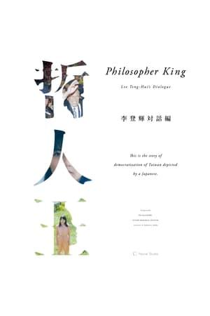 Philosopher King -Lee Teng-hui's Dialogue-
