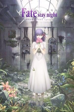 Fate/Stay Night: Heaven's Feel – I. Presage Flower (2017)