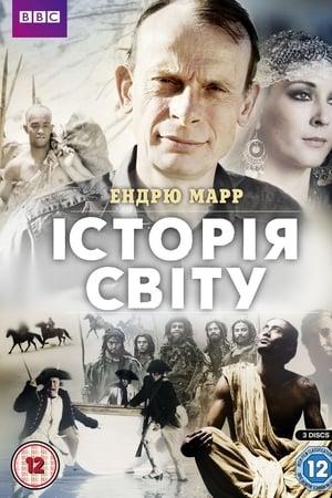 Історія світу