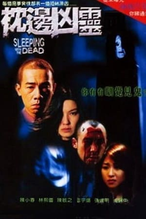 Sleeping with the Dead (2002)