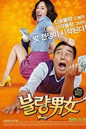 download film azumi 2 subtitle indonesia