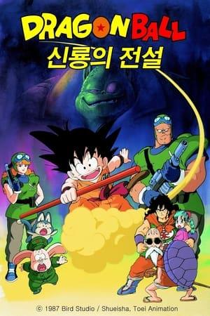 드래곤볼: 신룡의 전설 (극장판 1기)