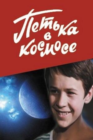 Petya in Space