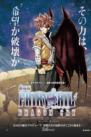 Fairy Tail: Dragon Cry فيري تيل الثاني