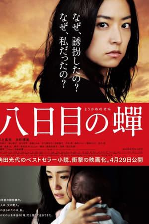 Rebirth (2011)