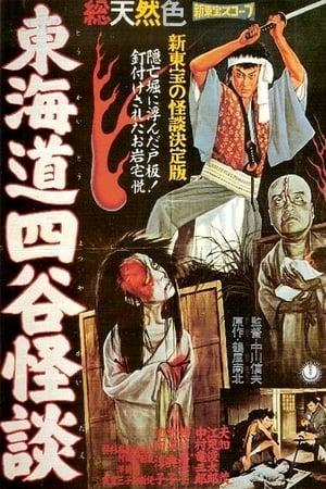 The-Ghost-of-Yotsuya-(1959)