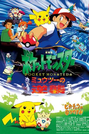 Pokémon, o Filme: Mewtwo Contra-Ataca (1998) Dublado Online
