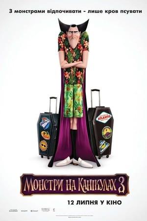 Монстри на канікулах 3