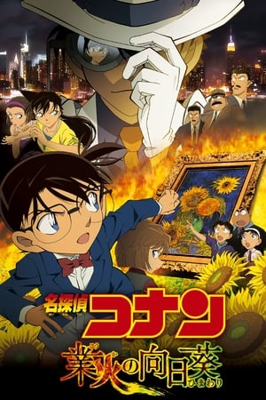 Detective Conan Movie 19: Sunflowers of Inferno
