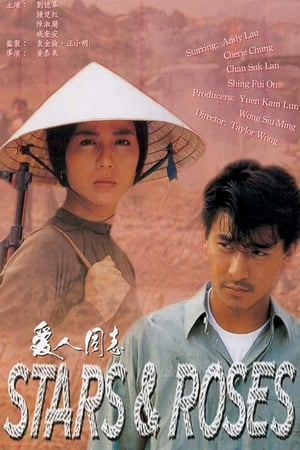 Stars and Roses (1989)