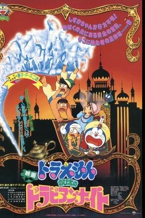 Doraemon: Nobita's Dorabian Nights