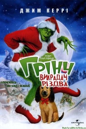 Як Грінч викрав Різдво