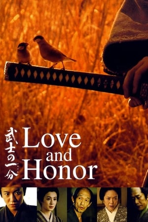 Love and Honour (2006)