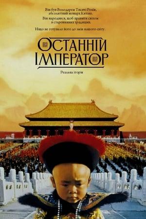 Останній Імператор