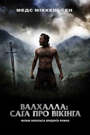 Вальгала: Сага про вікінга